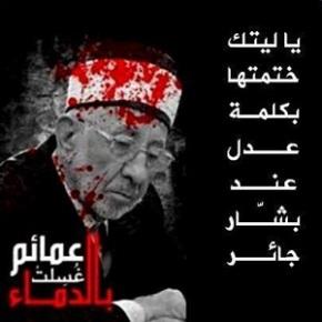 Siria: la guerra del wahabismo contra elsufismo