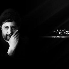 La vida de Imam MusaSadr