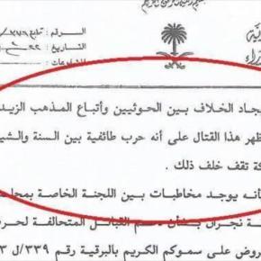 Wikileaks revela papel de Arabia Saudí y Catar en crisis deYemen