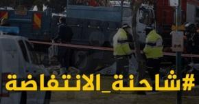 Heroica Operación en Al-Quds Ocupada Revive laIntifada