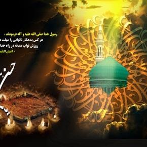 Aniversario del Fallecimiento del Sello de los Profetas Muhammad (Bpd) y su nieto el Imam Hassan Al-Muytaba(P)