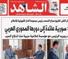 Varios países árabes se disponen a reanudar vínculos conSiria