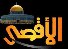 """El régimen sionista de Israel califica de """"terrorista"""" al canal de televisión palestino AlAqsa"""