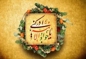 10 de rayab del 195 h. nacimiento del Imam Muhammad Al-Yawada.s.