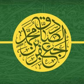 """""""Imam al-Sadiq (a.s): Científico Político"""" – John AndrewMorrow"""